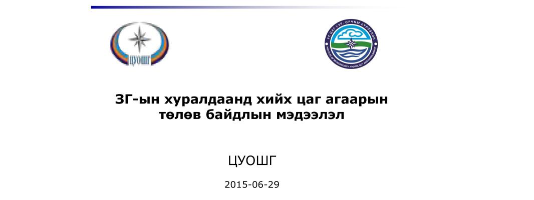 Засгийн газрын хуралдаанд цаг агаарын төлөв байдлын талаар тавих мэдээлэл