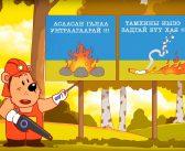 Ой хээрийн түймрээс урьдчилан сэргийлэе!