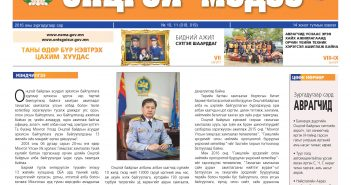 Sitend Ontsgoi medee10-page-001