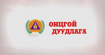 """""""Онцгой дуудлага"""" нэвтрүүлэг №11"""