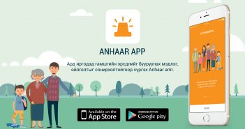"""""""Анхаар"""" аппликэйшн"""