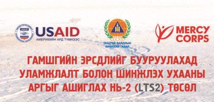 Цаг агаарын мэдээллийг 330 гаруй сумын малчид гар утсаараа хүлээн авч байна