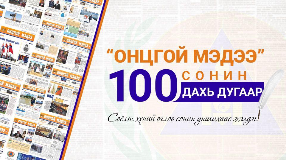 100dugaar.jpg