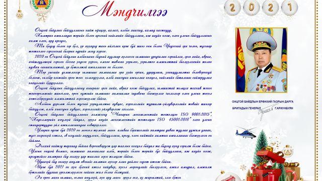 Mendchilgee-2020-2.jpg