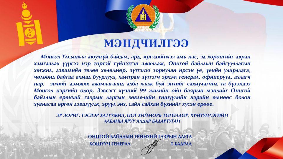 Mendchilgee-tsergiin-bayar-2020-5555-scaled.jpg
