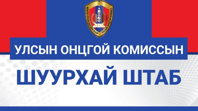 Shuurhai-shtab-banner.jpg