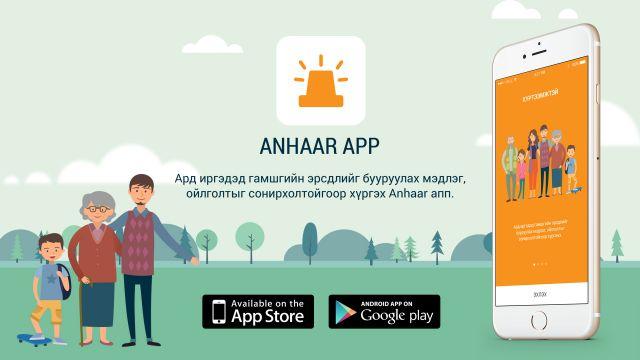 anhaar-app-1.jpg